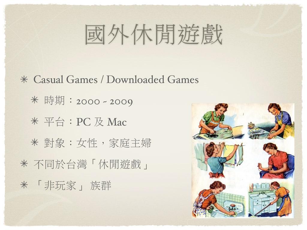 ̮;ඝ༷Ꮥ Casual Games / Downloaded Games ࣛಂj2000 ...