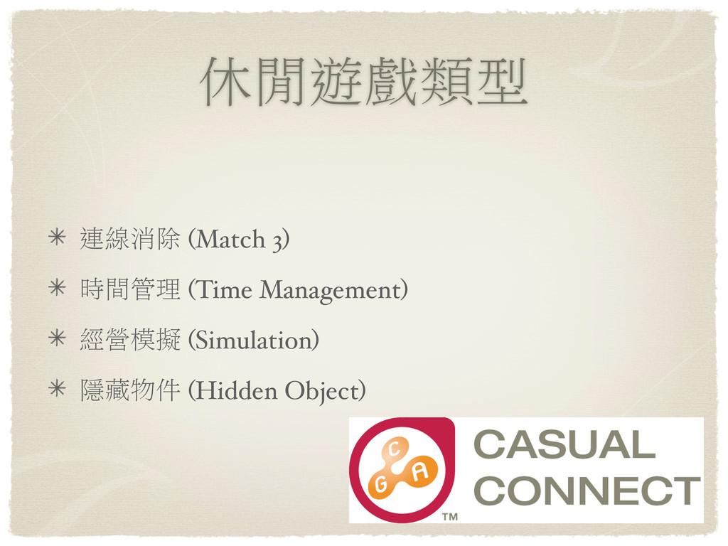 ;ඝ༷Ꮥᗳۨ ஹᇞऊৰ (Match 3) ࣛග၍ଣ (Time Management) ᐄ...