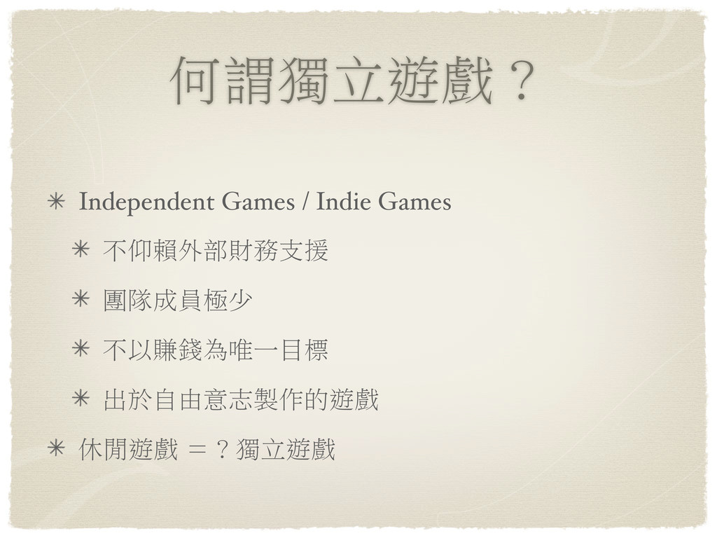 Оፗዹ༷ͭᏕk Independent Games / Indie Games ʔ፠̮ৌਕ...