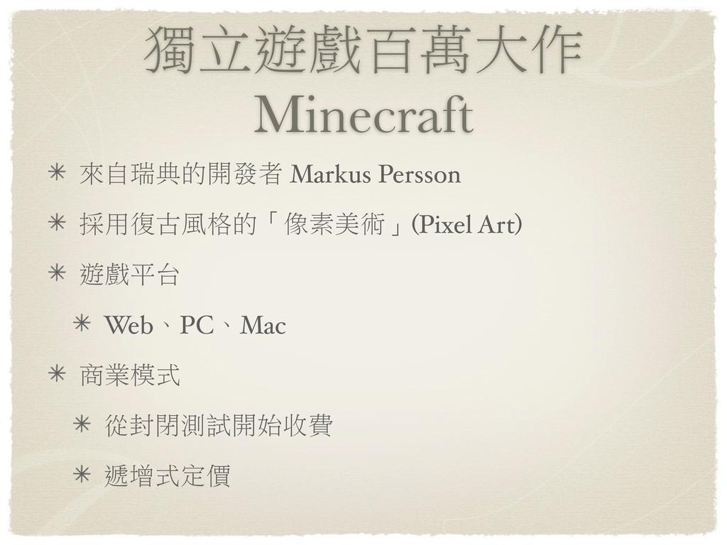 ዹ༷ͭᏕϵຬɽЪ Minecraft ԸІՊٙක೯٫ Markus Persson મ͜ూ̚...
