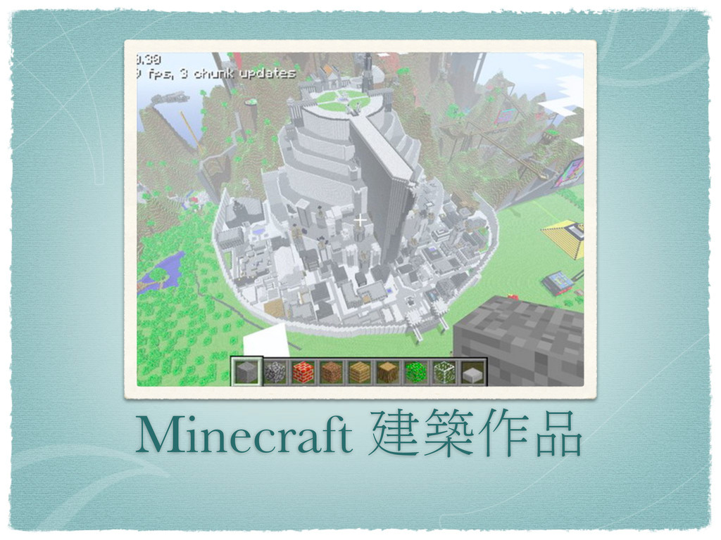 Minecraft ܔጘЪۜ