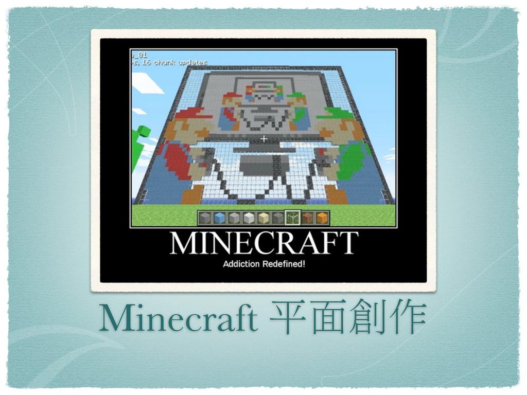 Minecraft ̻ࠦ௴Ъ