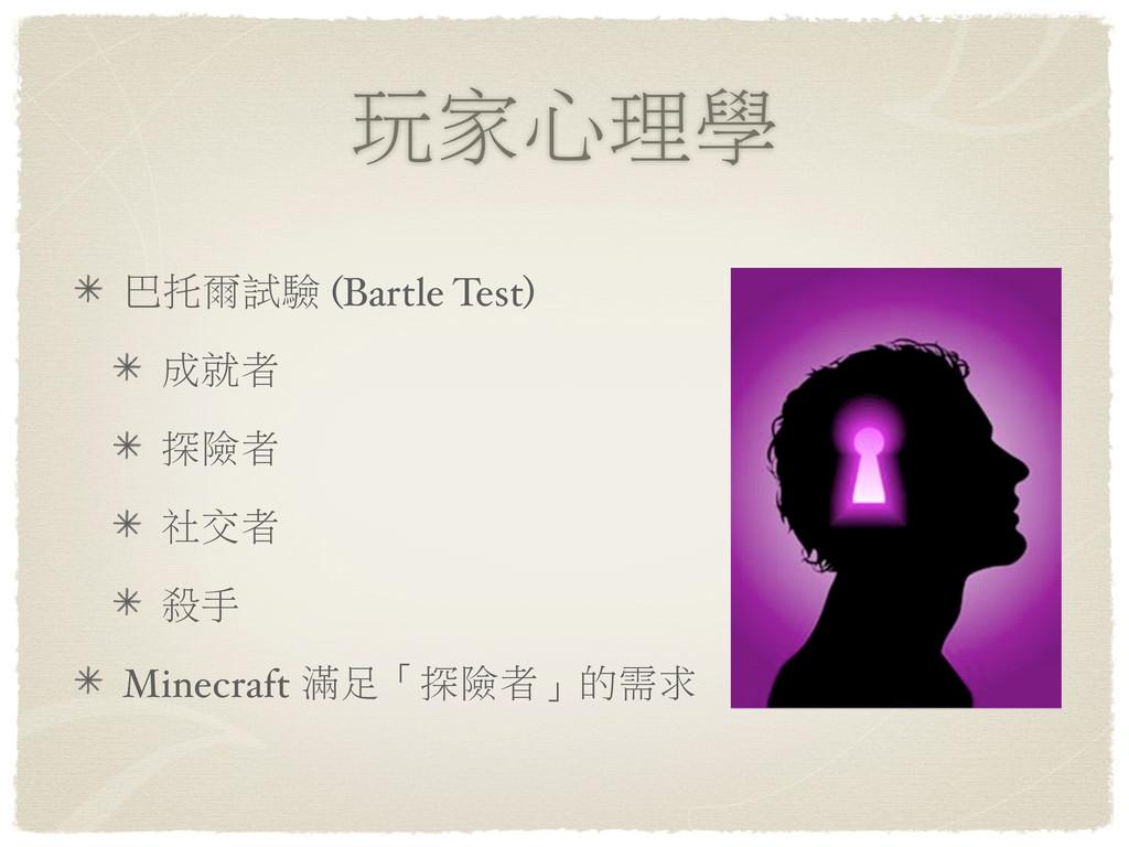 ِːଣኪ ˋϖဧ༊ (Bartle Test) ϓఱ٫ ઞᎈ٫ ٟʹ٫ ૨˓ Minecr...