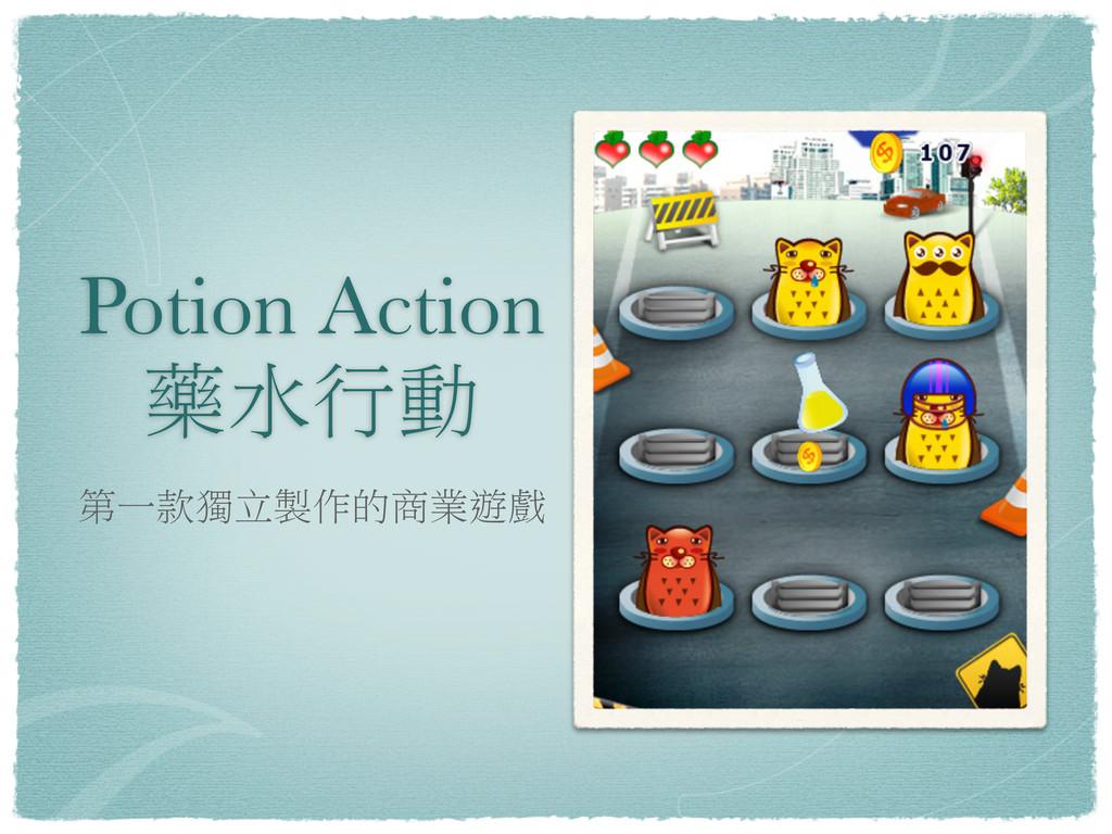 Potion Action ᖹ˥Бਗ ୋɓಛዹͭႡЪٙਠุ༷Ꮥ