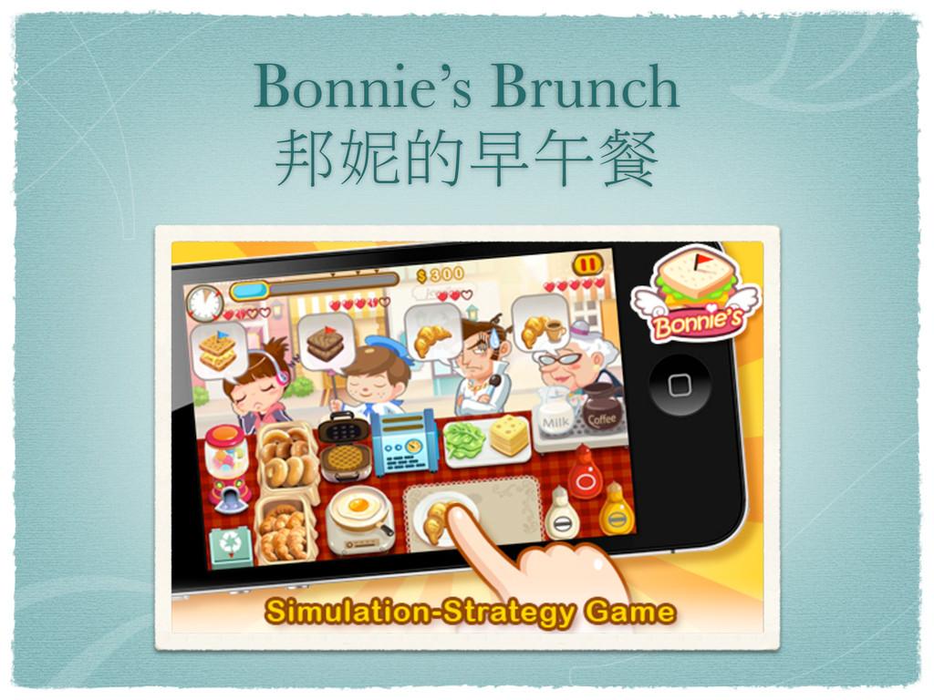 Bonnie's Brunch ԞٙϘʹ