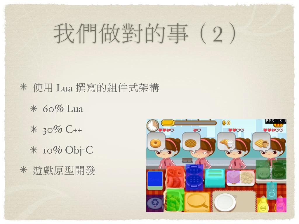 Ңࡁਂ࿁ٙԫ€2 Դ͜ Lua ᅠᄳٙଡ଼όݖ 60% Lua 30% C++ 10% O...