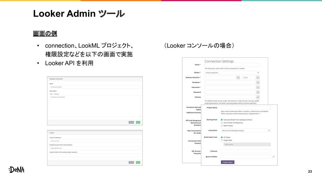 (Looker コンソールの場合) Looker Admin ツール 画面の例 • conne...