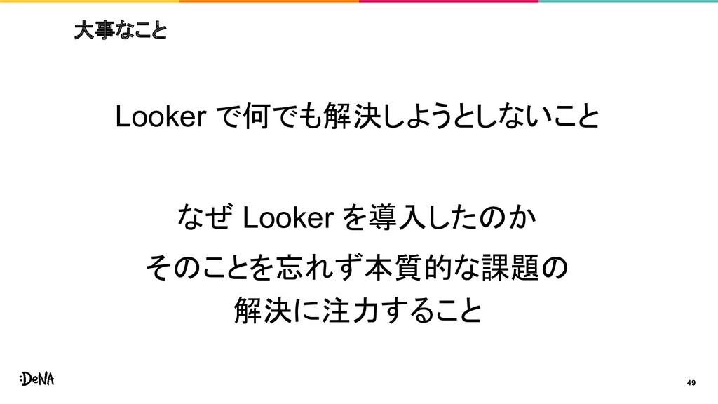 大事なこと Looker で何でも解決しようとしないこと なぜ Looker を導入したのか ...