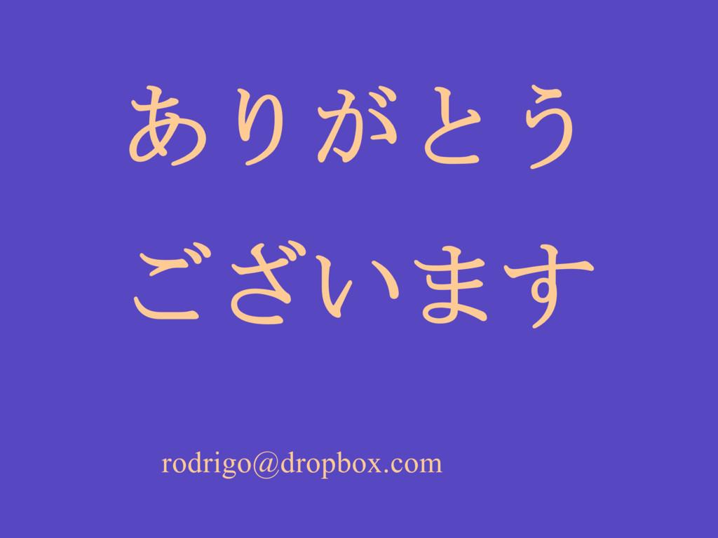 ありがとう ございます rodrigo@dropbox.com