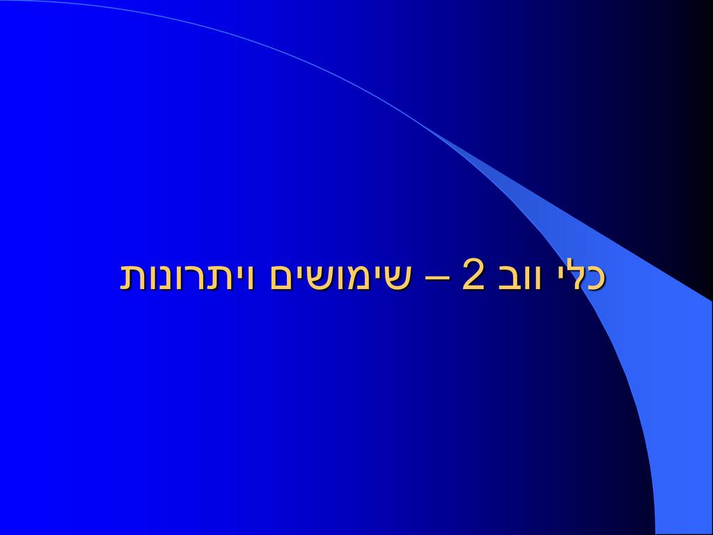 בוו ילכ 2 – תונורתיו םישומיש