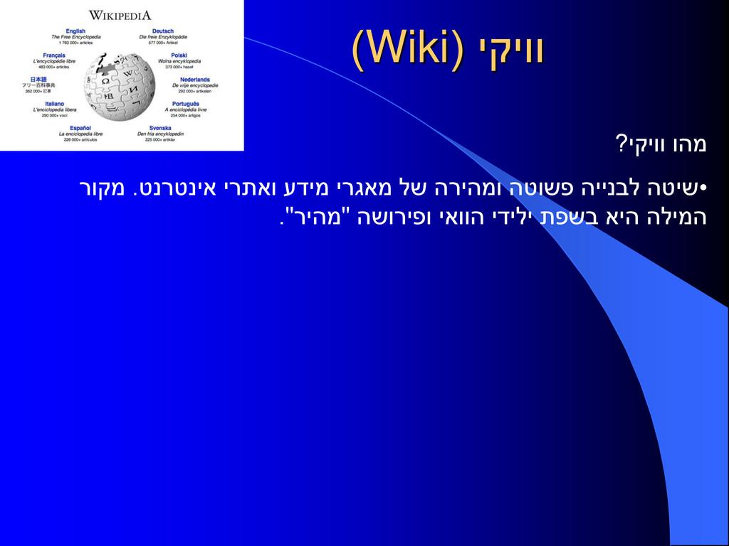יקיוו ( Wiki ) יקיוו והמ ? • טנרטניא ירתאו עדימ...