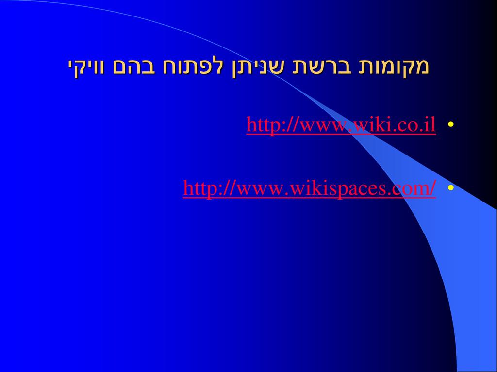 יקיוו םהב חותפל ןתינש תשרב תומוקמ • http://www....