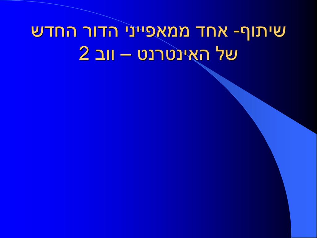 ףותיש - שדחה רודה ינייפאממ דחא טנרטניאה לש – בו...