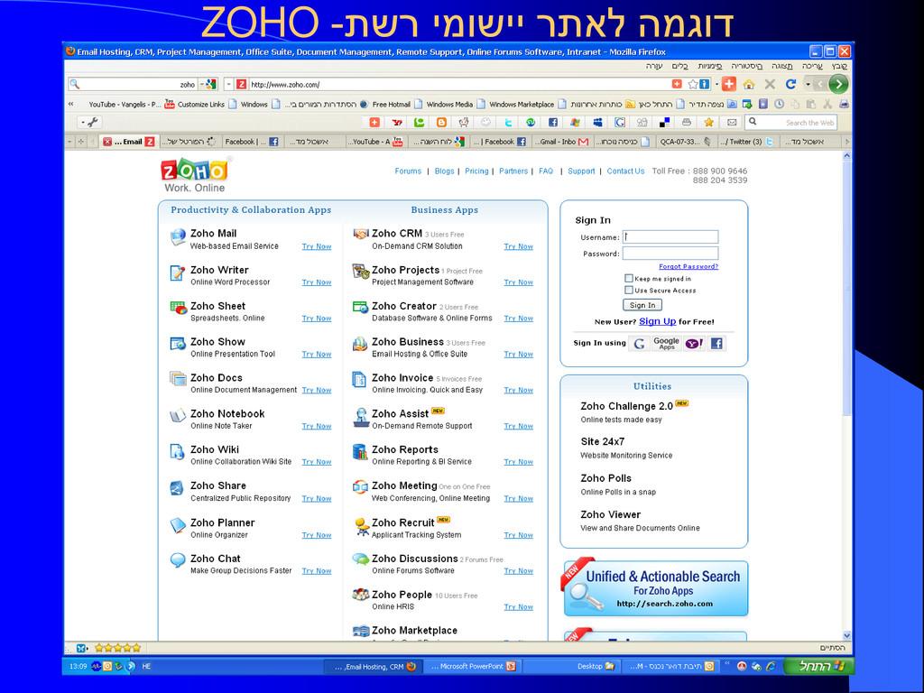 תשר ימושיי רתאל המגוד - ZOHO