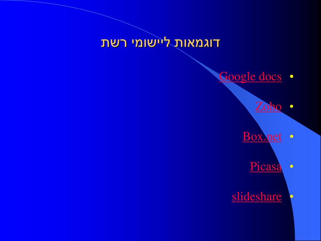 תשר ימושייל תואמגוד • Google docs • Zoho • Box....