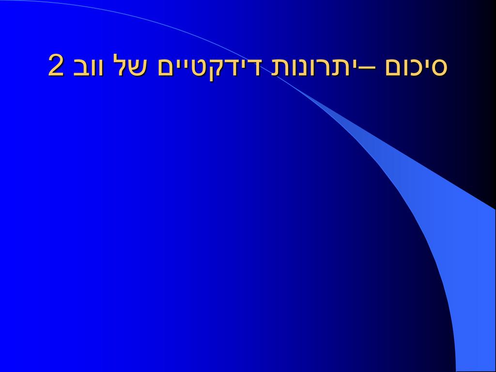 םוכיס – בוו לש םייטקדיד תונורתי 2