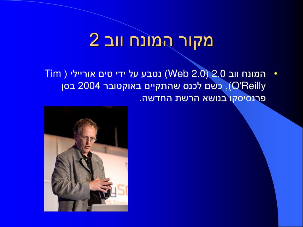 בוו חנומה רוקמ 2 • בוו חנומה Web 2.0) 2.0 ) ילי...