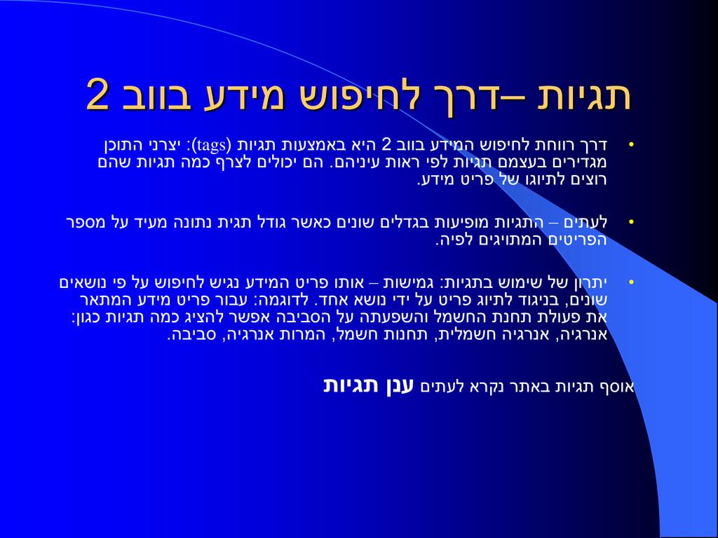 תויגת – בווב עדימ שופיחל ךרד 2 • בווב עדימה שופ...