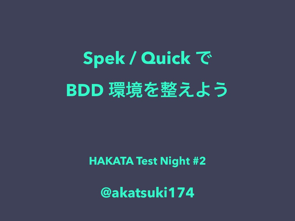 Spek / Quick Ͱ BDD ڥΛ͑Α͏ HAKATA Test Night #2...