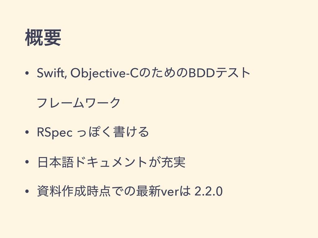֓ཁ • Swift, Objective-CͷͨΊͷBDDςετ ϑϨʔϜϫʔΫ • RSp...
