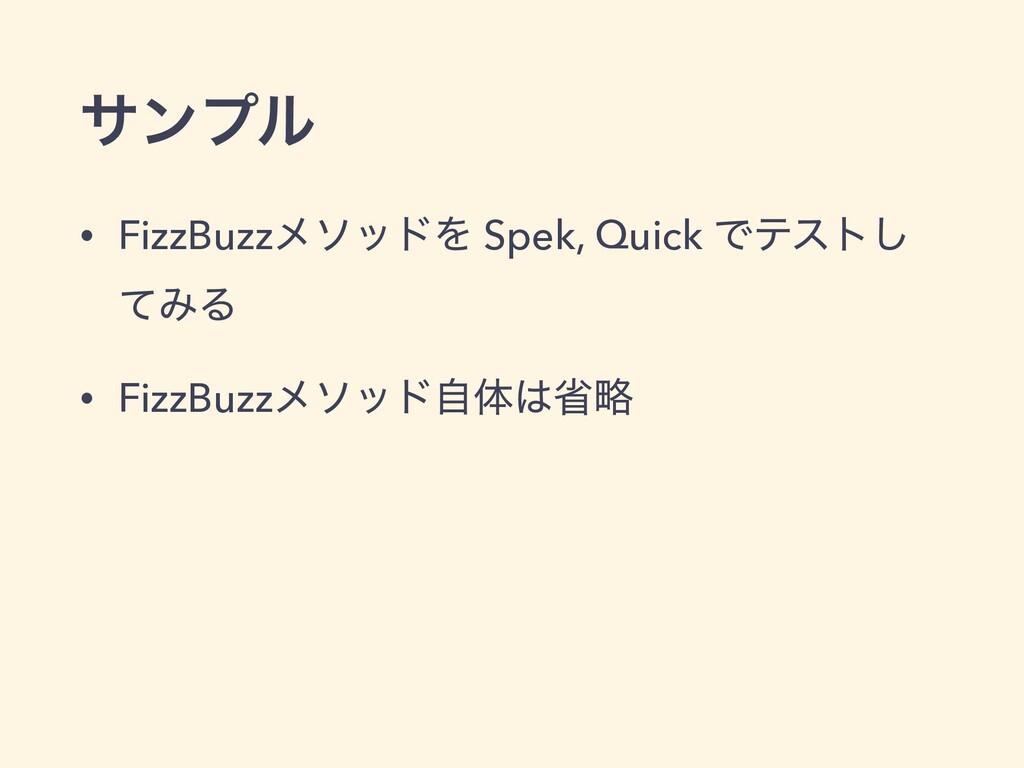 αϯϓϧ • FizzBuzzϝιουΛ Spek, Quick Ͱςετ͠ ͯΈΔ • Fi...