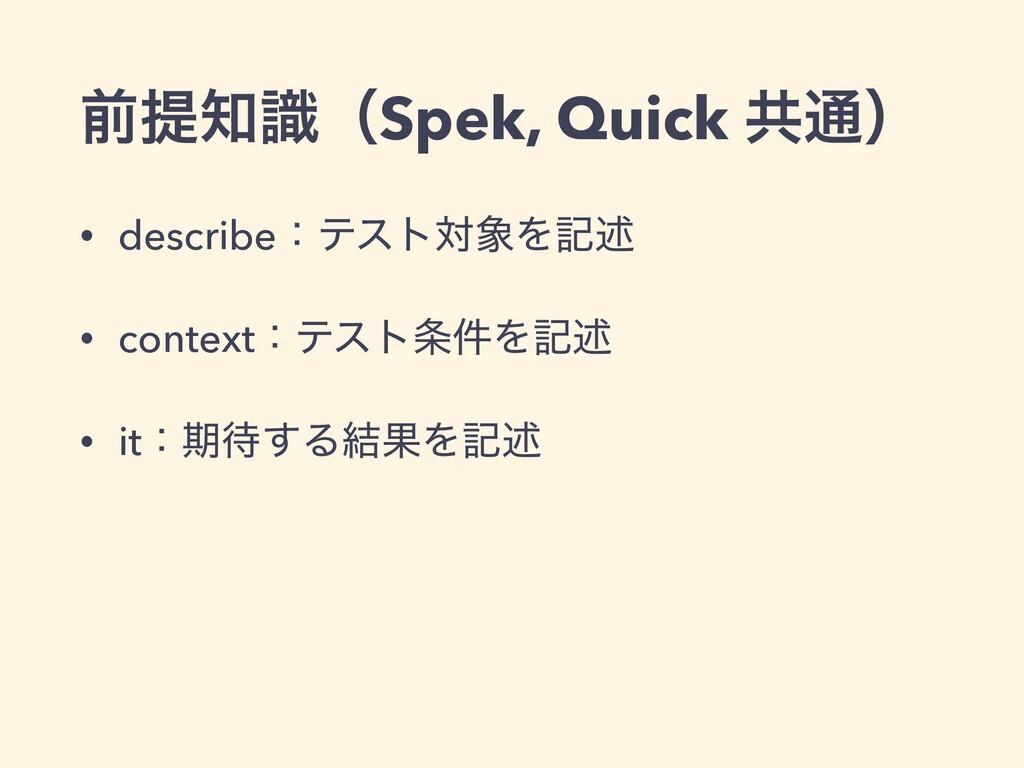 લఏࣝʢSpek, Quick ڞ௨ʣ • describeɿςετରΛهड़ • cont...
