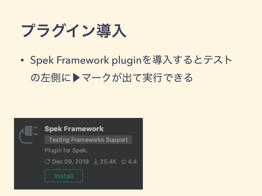 ϓϥάΠϯಋೖ • Spek Framework pluginΛಋೖ͢Δͱςετ ͷࠨଆʹ⾣Ϛ...