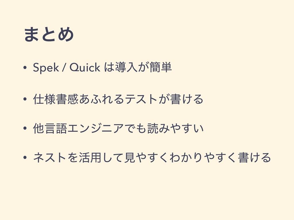 ·ͱΊ • Spek / Quick ಋೖ͕؆୯ • ༷ॻײ͋;ΕΔςετ͕ॻ͚Δ • ଞ...