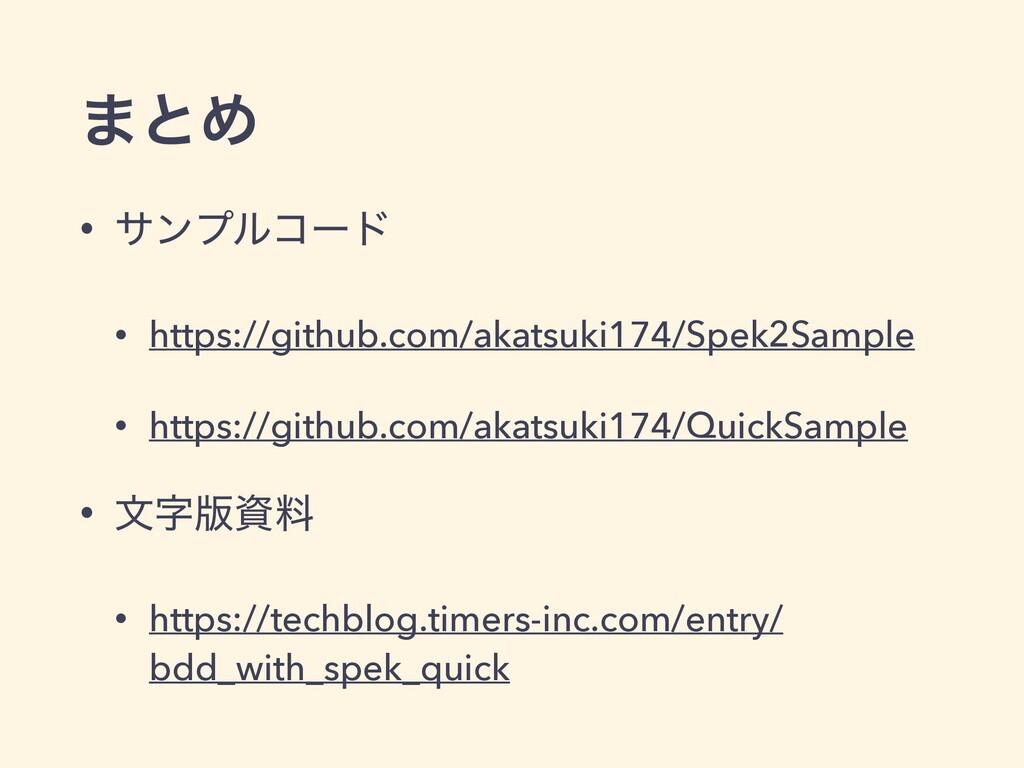 ·ͱΊ • αϯϓϧίʔυ • https://github.com/akatsuki174/...