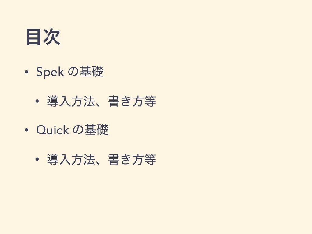  • Spek ͷجૅ • ಋೖํ๏ɺॻ͖ํ • Quick ͷجૅ • ಋೖํ๏ɺॻ͖...