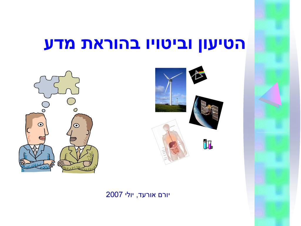 עדמ תארוהב ויוטיבו ןועיטה דערוא םרוי , ילוי 2007