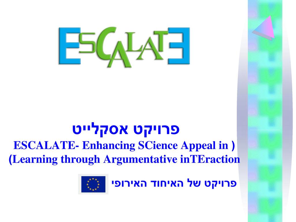 טיילקסא טקיורפ ( ESCALATE- Enhancing SCience Ap...