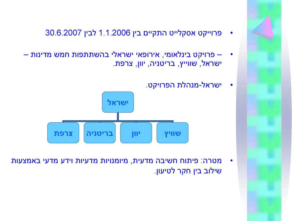• ןיב םייקתה טיילקסא טקייורפ 1.1.2006 ןיבל 30.6...