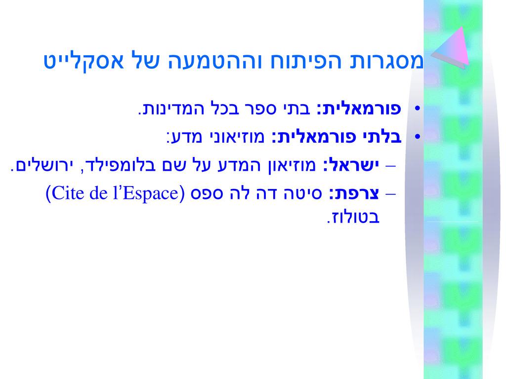 טיילקסא לש העמטההו חותיפה תורגסמ • תילאמרופ : ת...