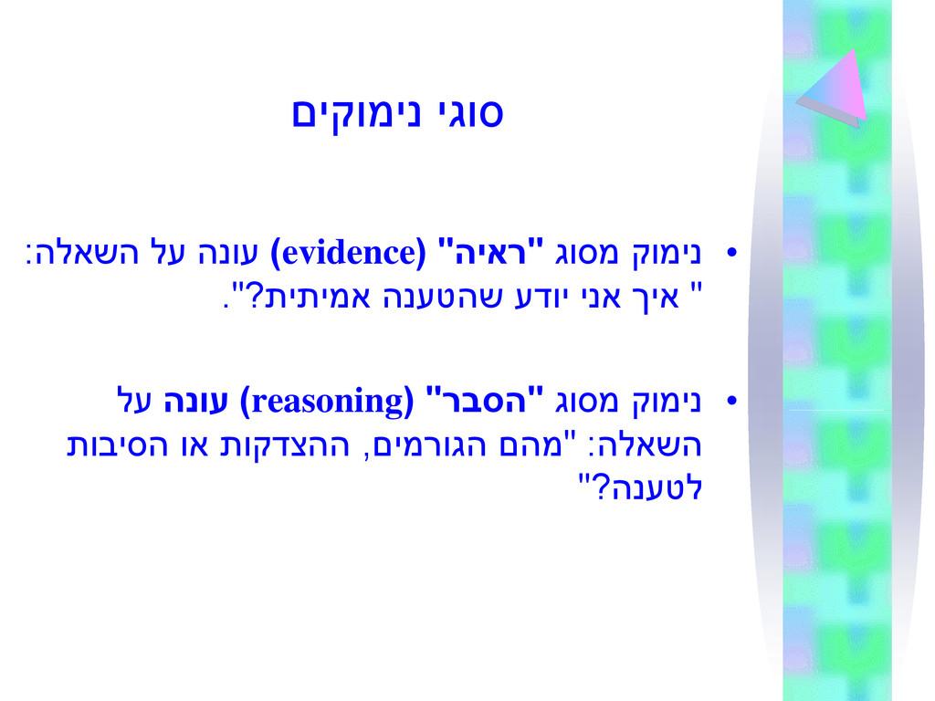 """םיקומינ יגוס • גוסמ קומינ """" היאר ( """" evidence )..."""