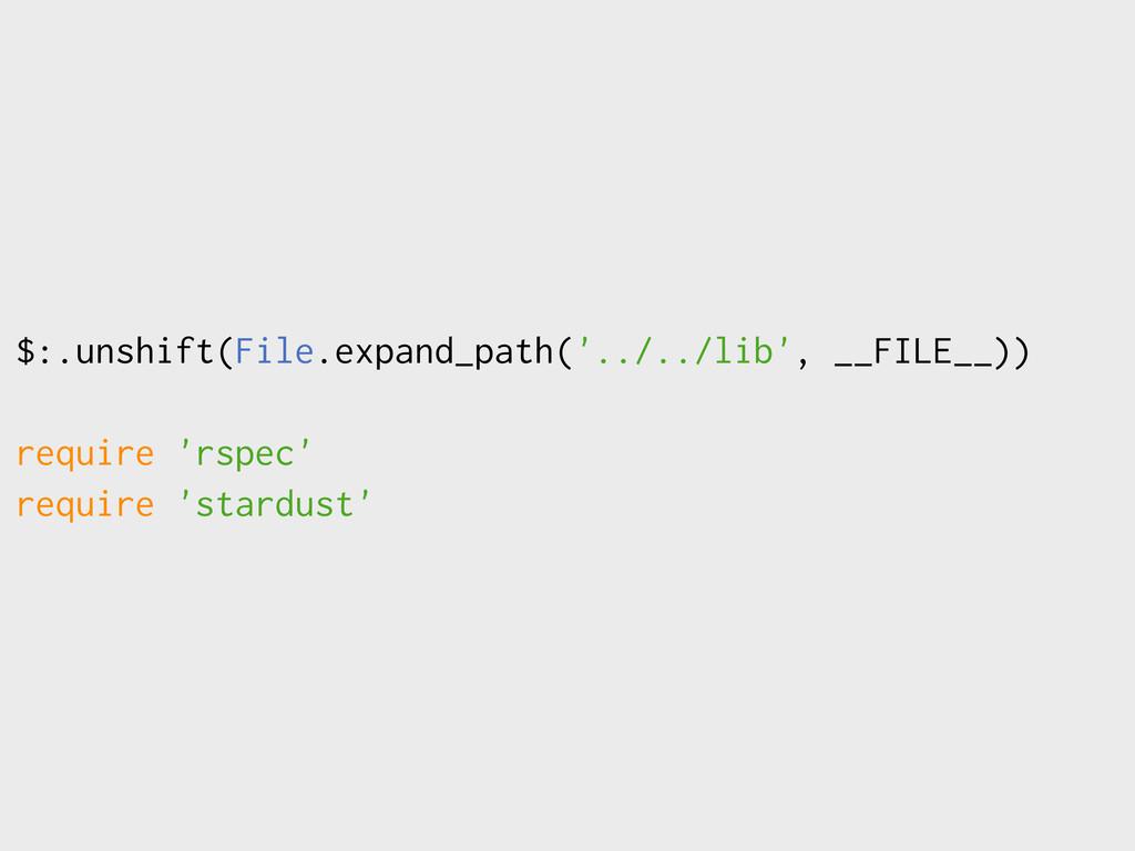 $:.unshift(File.expand_path('../../lib', __FILE...