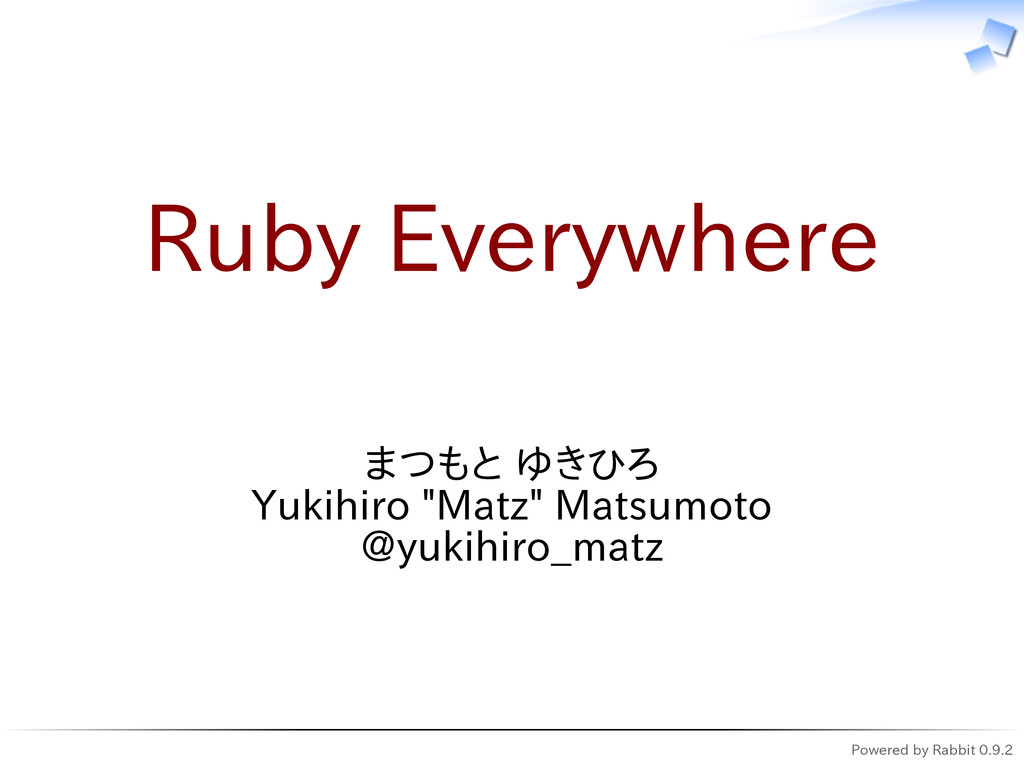 Powered by Rabbit 0.9.2 Ruby Everywhere まつもと ゆき...