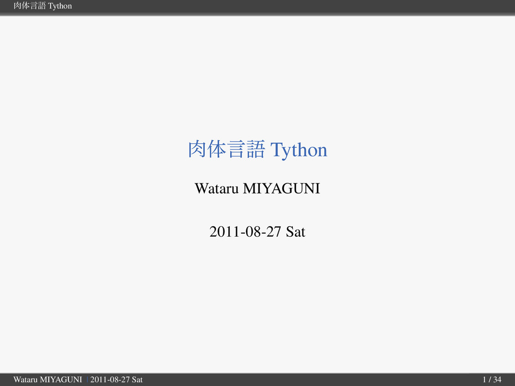 ମݴޠ Tython ମݴޠ Tython Wataru MIYAGUNI 2011-08...
