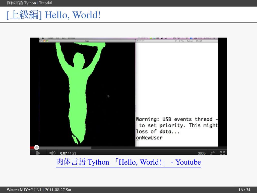 ମݴޠ Tython | Tutorial [্ڃฤ] Hello, World! ମݴޠ...