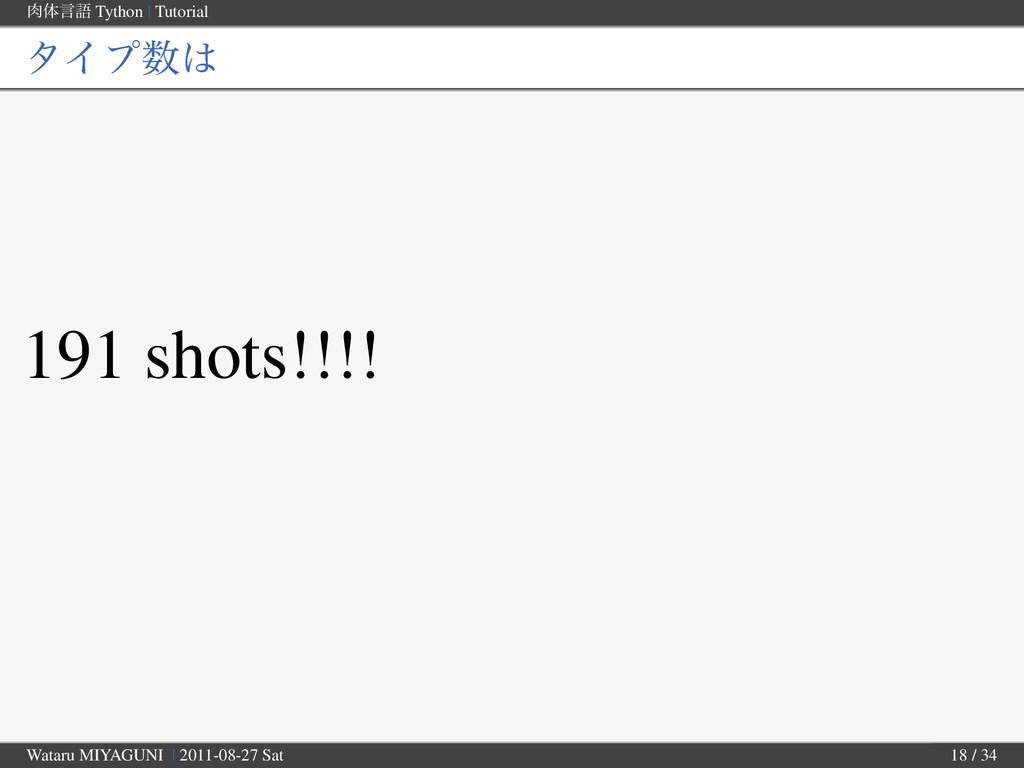 ମݴޠ Tython | Tutorial λΠϓ 191 shots!!!! Wata...