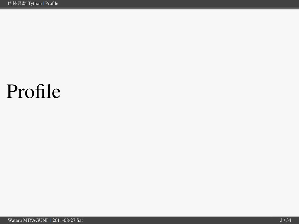 ମݴޠ Tython | Profile Profile Wataru MIYAGUNI | 2...