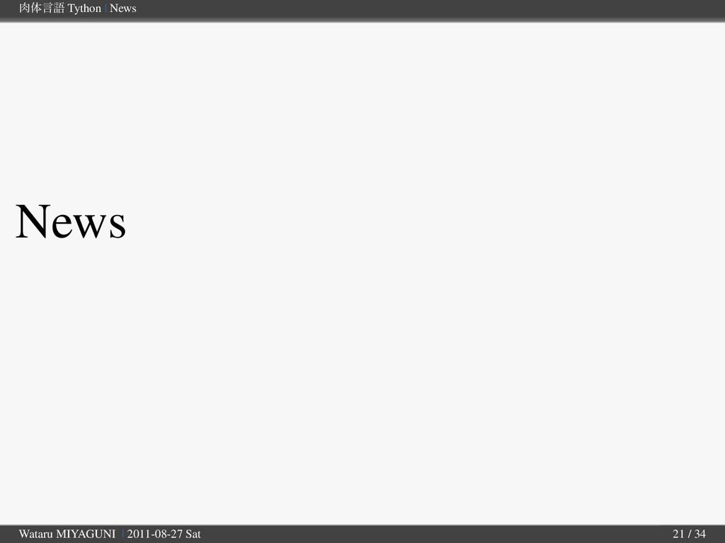 ମݴޠ Tython | News News Wataru MIYAGUNI | 2011-...