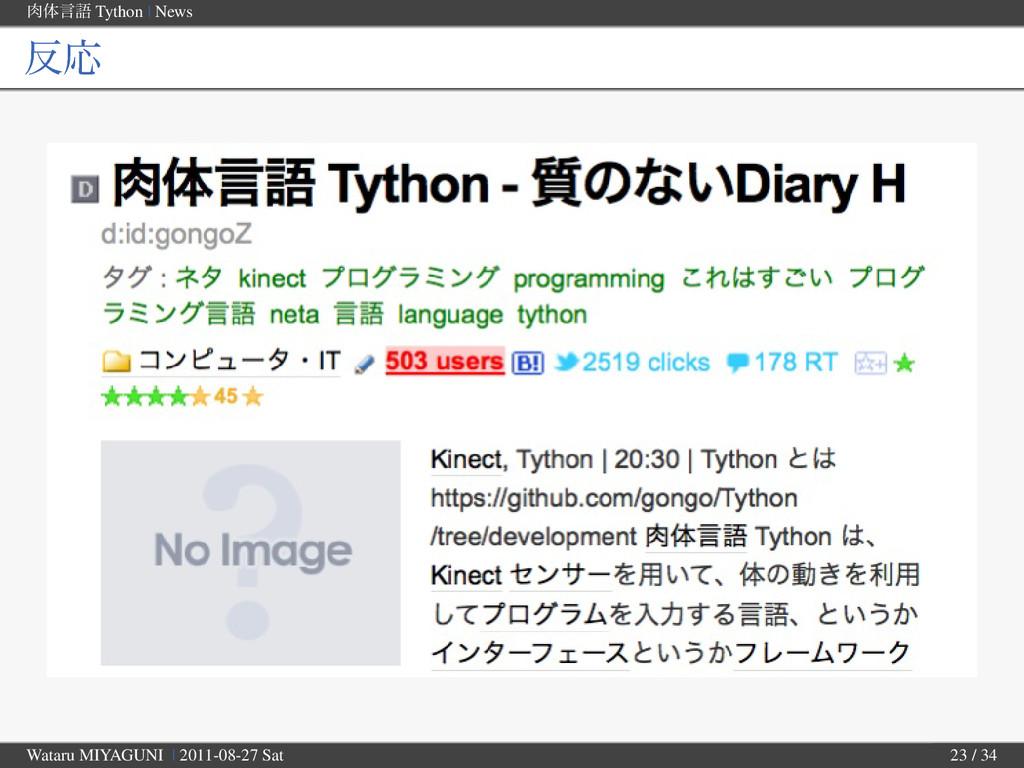 ମݴޠ Tython | News Ԡ Wataru MIYAGUNI | 2011-08...