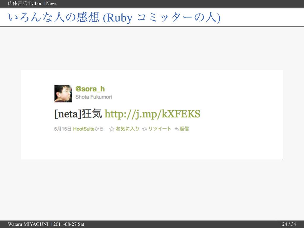 ମݴޠ Tython | News ͍ΖΜͳਓͷײ (Ruby ίϛολʔͷਓ) Wata...