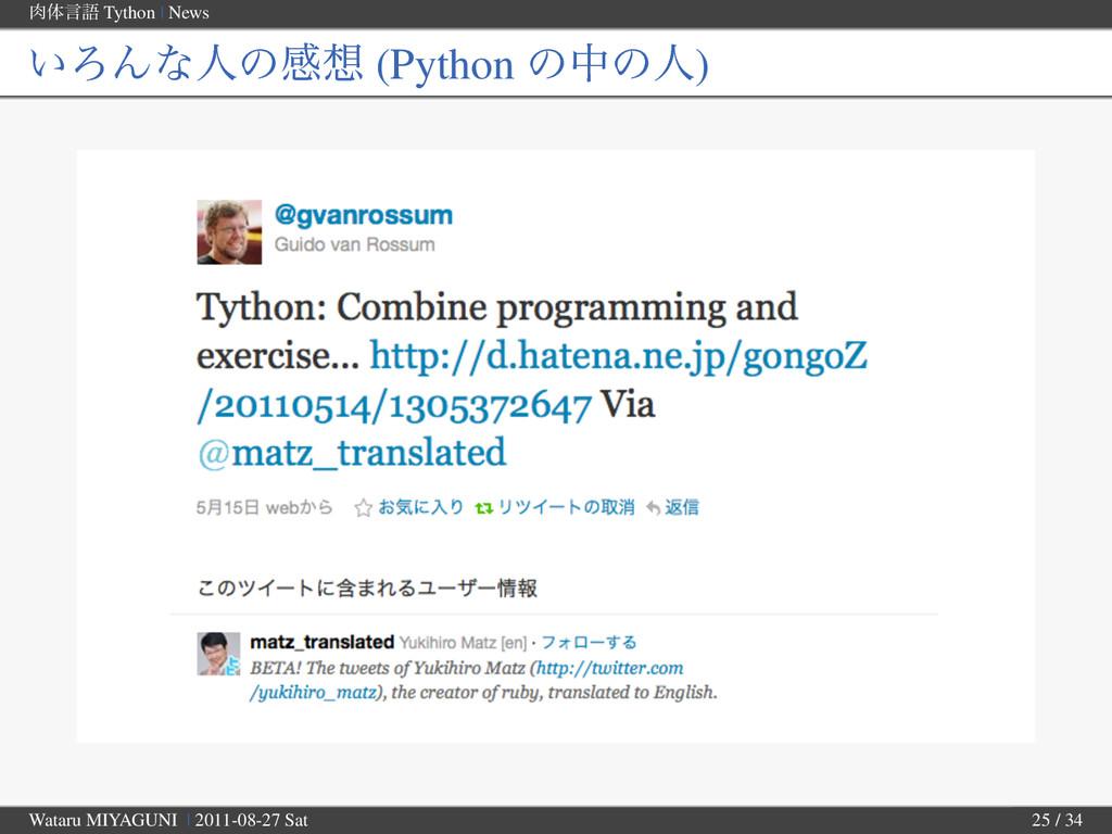ମݴޠ Tython | News ͍ΖΜͳਓͷײ (Python ͷதͷਓ) Watar...
