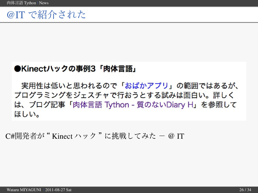 ମݴޠ Tython | News @IT Ͱհ͞Εͨ C#։ൃऀ͕ ʠ Kinect ϋ...