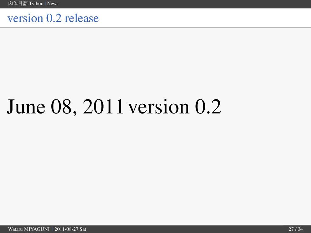 ମݴޠ Tython | News version 0.2 release June 08,...