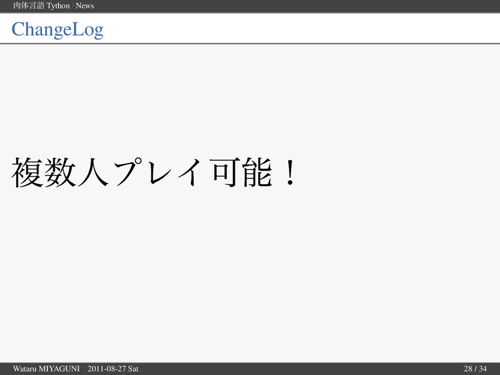 ମݴޠ Tython | News ChangeLog ෳਓϓϨΠՄʂ Wataru M...