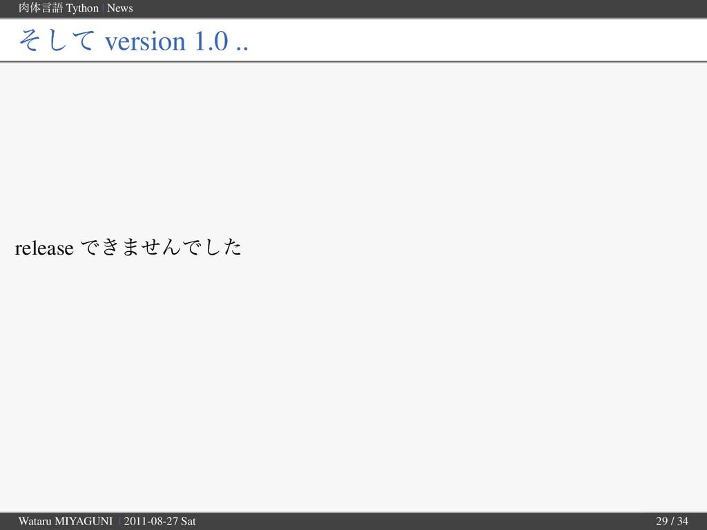 ମݴޠ Tython | News ͦͯ͠ version 1.0 .. release Ͱ...