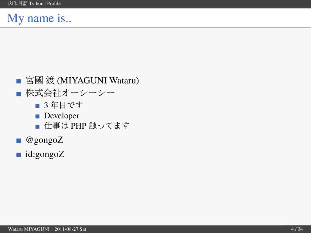 ମݴޠ Tython | Profile My name is.. ٶᅳ  (MIYAGUN...